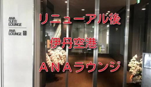 【リニューアル後】伊丹空港ANAラウンジ体験記とかレビューとか!