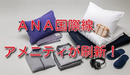 ANA国際線アメニティ刷新!ポーチは「グローブトロッター製」ファースト&ビジネスクラス