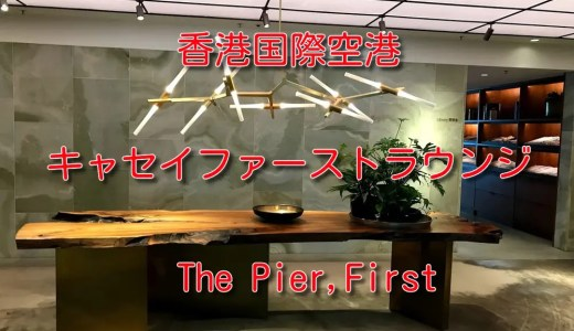 【HKG】キャセイラウンジ「ザ・ピア・ファースト」体験記とかレビューとか!