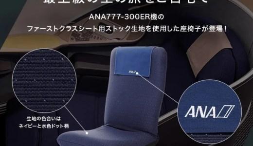 ANA国際線ファーストクラスのシート生地を使った座椅子が購入できた!(^_^)v