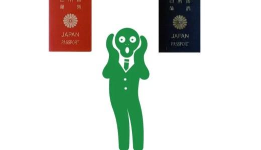 【外国でパスポート紛失】海外旅行には戸籍謄本(抄本)持参のススメ!手続なども・・・