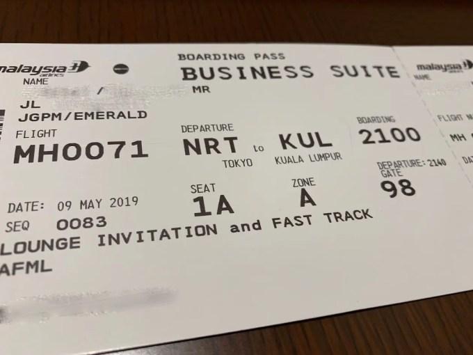 マレーシア航空ビジネススイート航空券