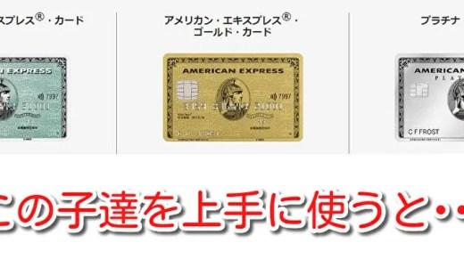 JAL修行(JGC修行)僧向け、費用捻出のためのちょっと変わったアメックス活用法!