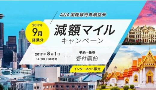ANAの減額マイルキャンペーン始まってます!【2019年9月搭乗分】