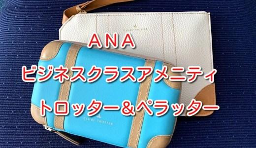 ANAビジネスクラス新アメニティ「グローブトロッター&ペラッター」のポーチ