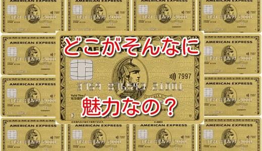 なぜプロパーの「アメックス・ゴールドカード」が人気なのか真剣に考えてみた。
