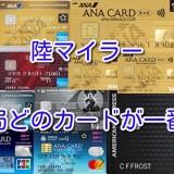 結局陸マイラーにとって「真の最強」クレジットカードってどれなの?