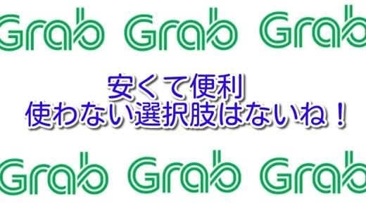 【ベトナム】Grab(グラブ)ならタクシーの約半額!アプリ登録~使い方まで解説
