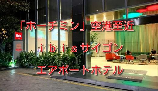 【ベトナムホーチミン】空港至近のエアポートホテル「ibis」宿泊記とかレビューとか!