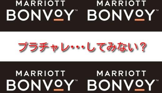 Marriott「プラチャレ(プラチナチャレンジ)」ベストシーズン到来!条件~手続、期限など