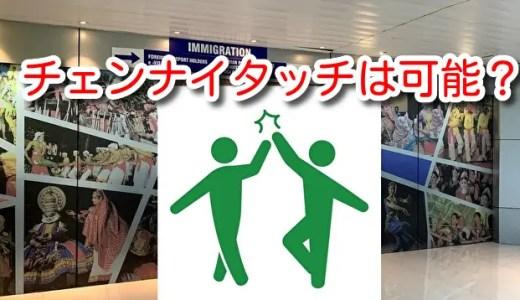 【チェンナイ国際空港】入国しないタッチは可能なのか?