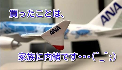 デッカい「FLYING HONU」全日空商事のエアバスA380の1/100レプリカを買ってみた!