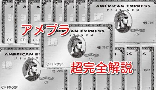 【アメプラ超完全解説】AMEXプラチナという王道ステータスカードの魅力とは(2020年12月最新特典)