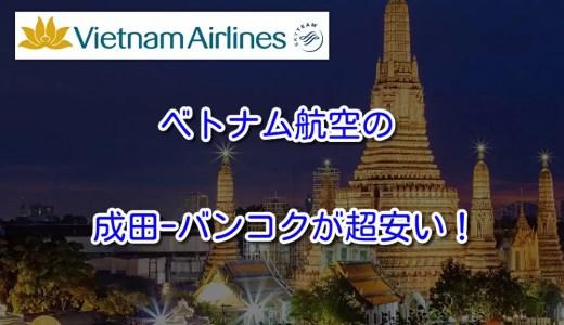 ベトナム航空の成田-バンコクが凄く安い!2019年12月25日予約分まで~