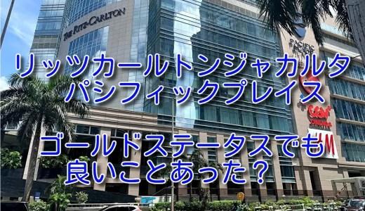 「RitzCarltonジャカルタ・パシフィックプレイス」宿泊記とかレビューとか!
