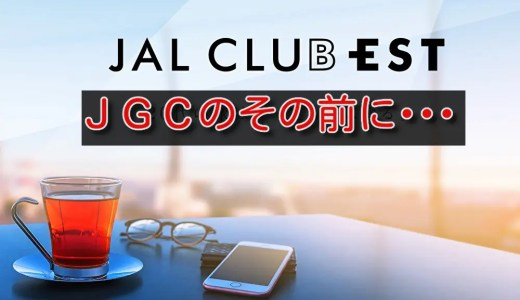 20代なら「JAL CLUB EST」を利用してJGCのプチお試しがお得!