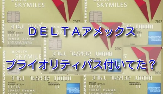 デルタAMEXゴールドの空港ラウンジ事情~「プライオリティパス」付いてるの?