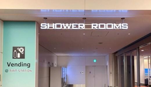 羽田空港第3ターミナルの「TIAT SHOWER ROOM」 ANA・JALステータス保持者なら無料でシャワーが使えます!(旧国際線ターミナル)
