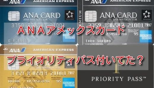 ANAアメックスカードの空港ラウンジ事情~「プライオリティパス」付いてるの?(プレミアム・ゴールド・ノーマル別)