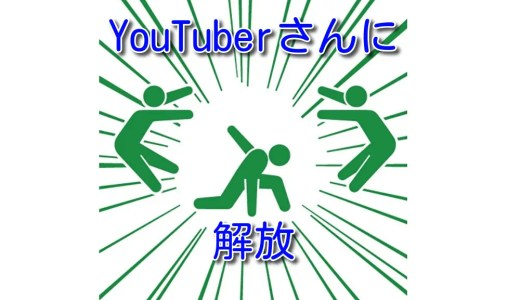YouTuberさんにブログコンテンツを解放します!
