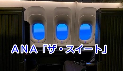 ANA最新ファースト「THE Suite(ザ スイート)」搭乗記とかレビューとか!旧型と比較しつつ・・・
