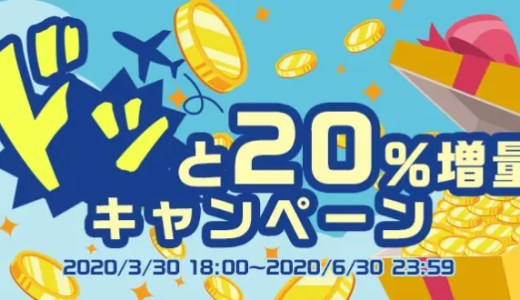 ハピタス「ドッと20%増量キャンペーン」が期間延長&要件緩和\(^o^)/