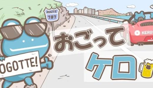 おごってケロ・・・第一回「大阪天満」編
