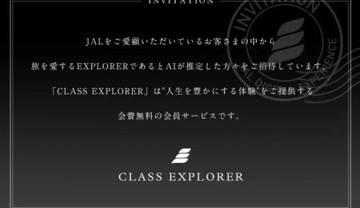 JAL「クラスエクスプローラー」インビテーション貰ったので入会してみた!