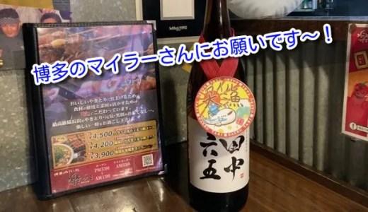 博多に行ったら是非寄ってみて!「やきとり処 楽がき 祇園店」カエルが一杯ご馳走します!