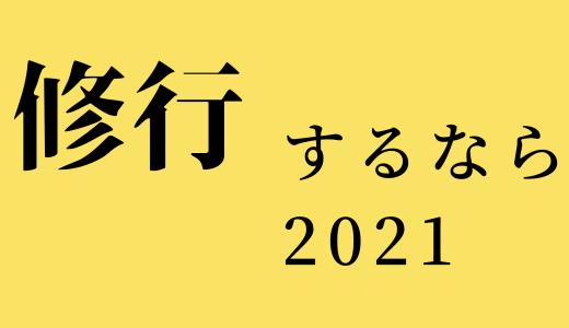 「2021」は飛行機修行をするべき最高の年になるかも!~そう考える3つの理由~