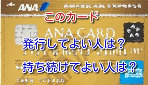 ANAアメックスゴールドカードを発行するメリットは?持ち続けるならこんな人!