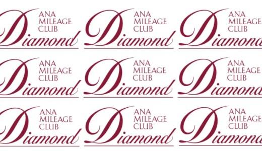 ANAダイヤモンドに返り咲こうか・・・と悩み中