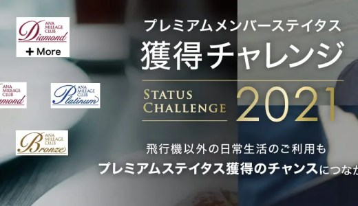 「ANAプレミアムステータス獲得チャレンジ2021」カード決済積める人は超有利になる!