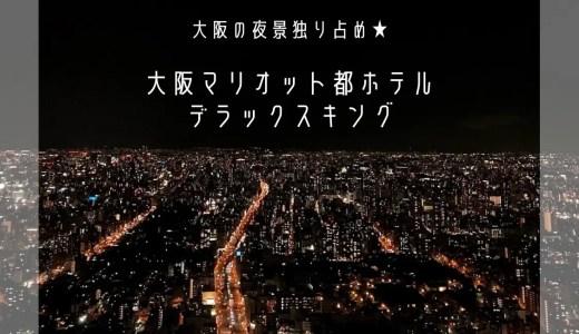 大阪マリオット都ホテル「デラックスキング」宿泊記とかレビューとか!