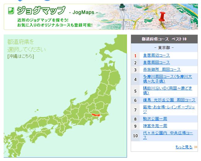 FireShot Capture 77 - ジョグマップ ジョギングコース検索・距離計測 - http___www.jognote.com_jogmaps