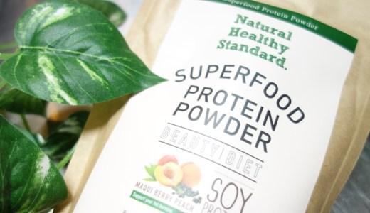 不足しがちなタンパク質の補給やダイエットに!女性向けのスーパーフードプロテインレビュー