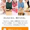 グループ5人でランニング!三日坊主防止アプリ「みんチャレ」の上手な活用法とは?