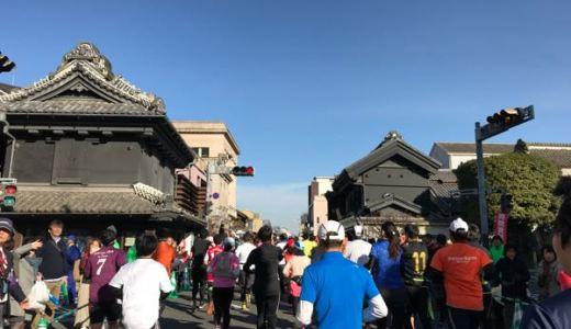初心者にも走りやすい!小江戸川越ハーフマラソンを快適に走るための準備と参加体験記2017