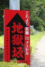 jigokuzaka2