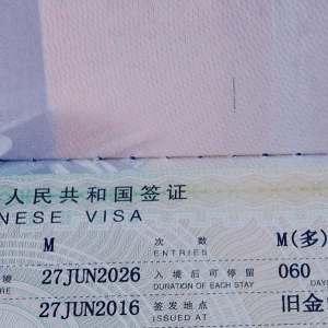 10 years chinese visa