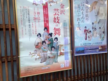 Geisha district - advertisment for Geisha performances