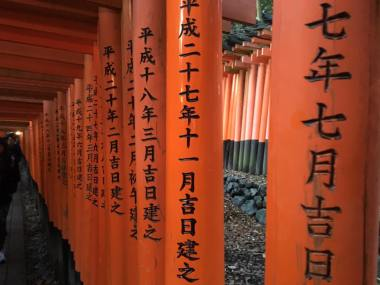 Senbon Torii - with names of donors