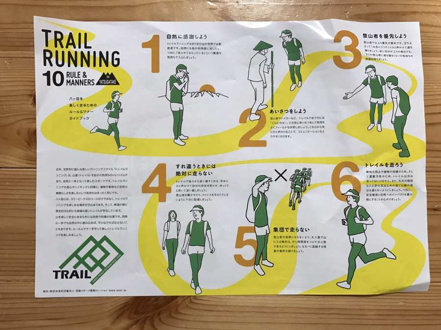 Run Japan 4