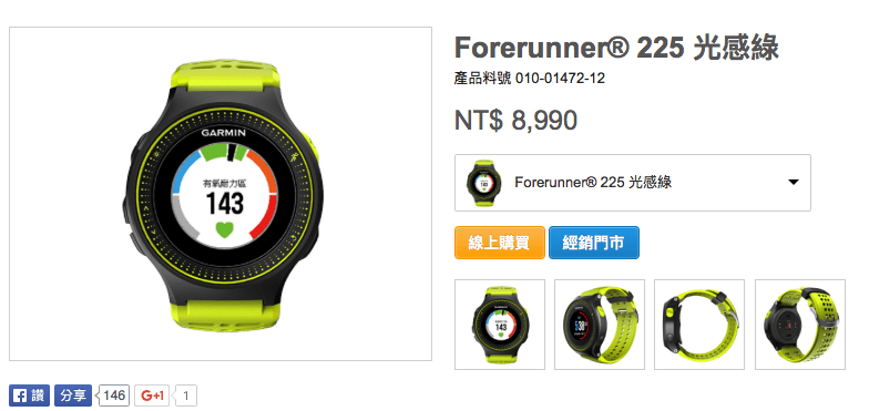 The watch is available from Garmin in Taiwan