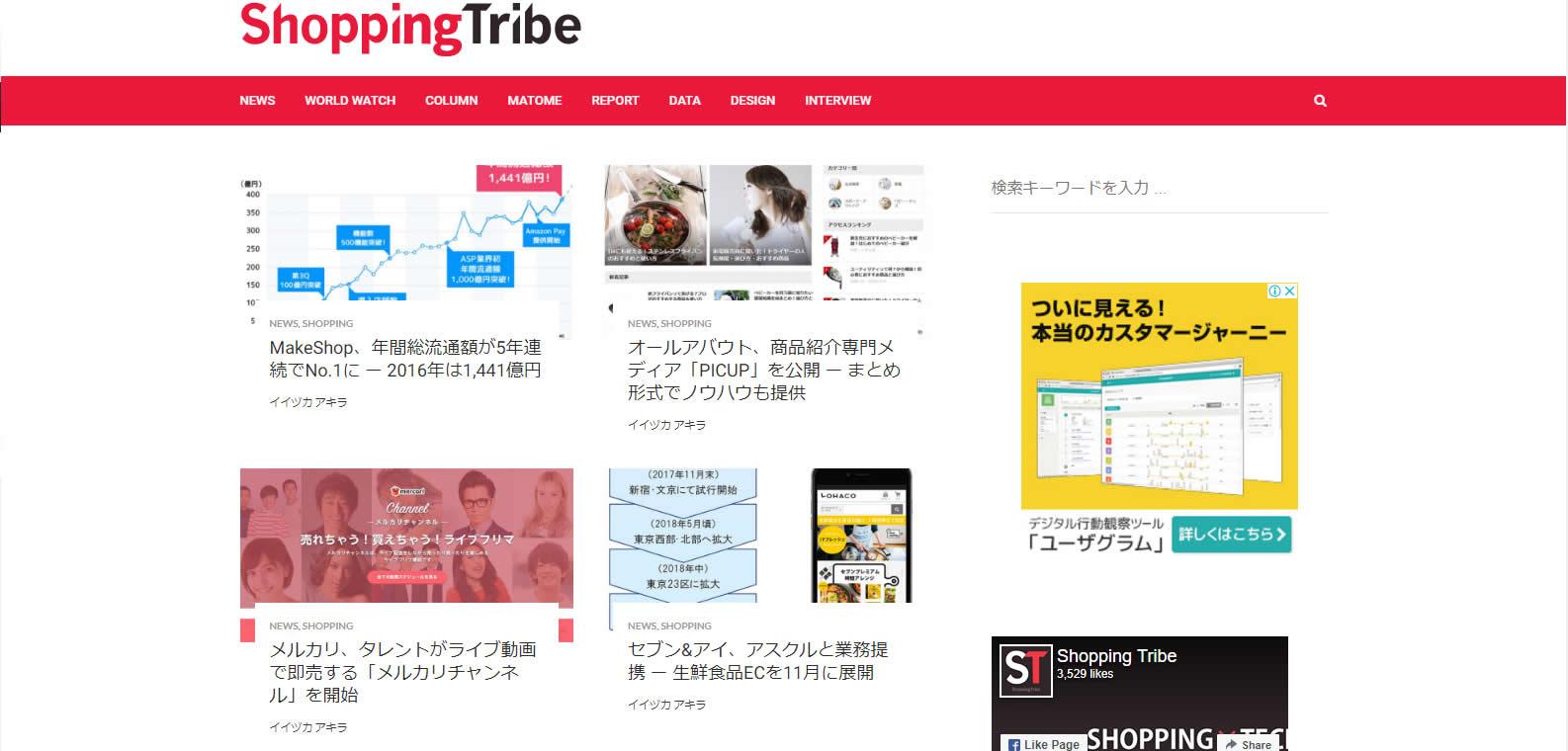 shopping-tribe