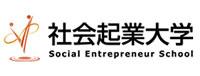 社会起業大学 画像