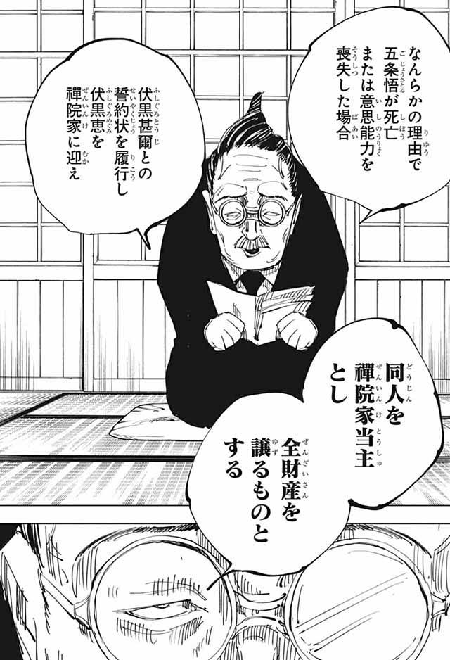 呪術 廻 戦 ネタバレ 138