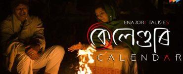Calendar Assamese Movie