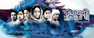 Kothanodi Assamese Movie