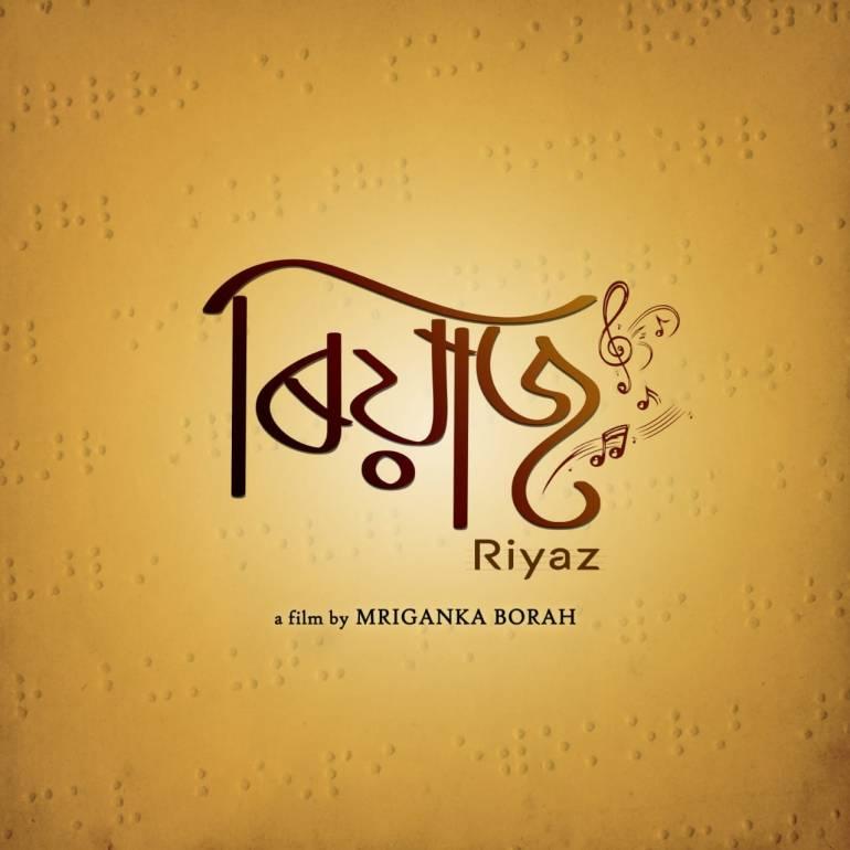 """কিছু সংগীত; কিছু প্ৰেমৰ ছাদৰেৰে অসমীয়া ছবি """"ৰিয়াজ""""- 3"""